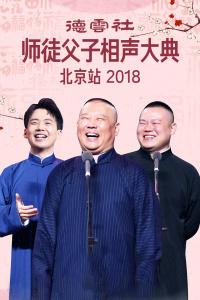德云社师徒父子相声大典北京站 2018
