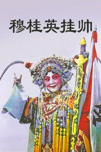 穆桂英挂帅