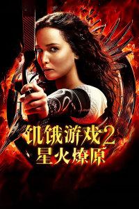 饥饿游戏2:星火燎原