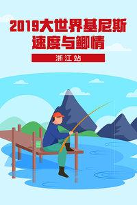 2019大世界基尼斯《速度与鲫情》 浙江站