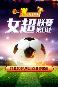 2019女超联赛 第8轮 江苏苏宁VS北京北控置业