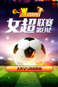 2019女超联赛 第8轮 大连VS河南徽商