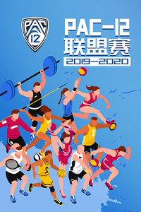 PAC-12联盟赛2019-2020
