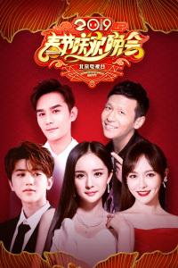 北京电视台春节联欢晚会 2019