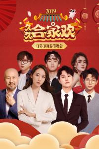 久久合家欢·江苏卫视春节晚会 2019