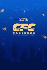 2018CFC钓鱼俱乐部联盟杯