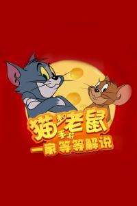 猫和老鼠手游一家等等解说