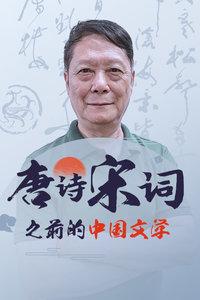 唐诗宋词之前的中国文学