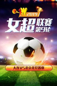 2019女超联赛 第9轮 大连VS北京北控置业