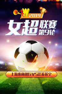 2019女超联赛 第9轮 上海农商银行VS江苏苏宁
