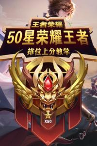 王者荣耀50星荣耀王者排位上分教学