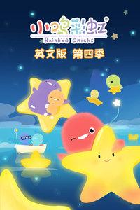 小鸡彩虹 英文版 第四季
