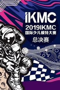 2019 IKMC国际少儿模特大赛 总决赛