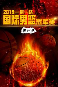 2019一带一路国际男篮冠军赛 扬州站