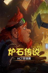 炉石传说 HCT世锦赛