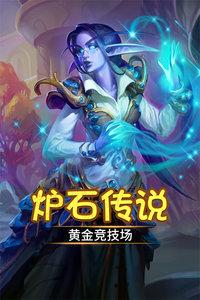 炉石传说 黄金竞技场