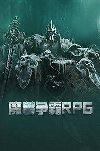 魔兽争霸RPG