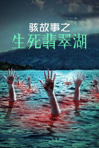 骇故事之生死翡翠湖
