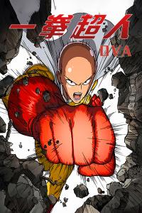 一拳超人 OVA