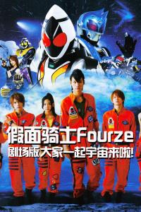假面骑士Fourze剧场版 大家一起宇宙来啦!