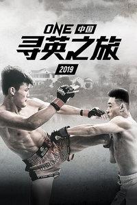 2019 ONE中国寻英之旅