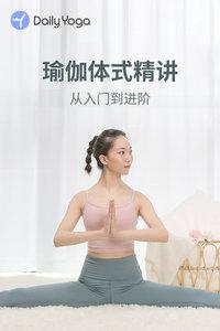 瑜伽体式精讲