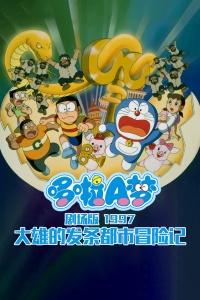 哆啦A梦剧场版 1997:大雄的发条都市冒险记