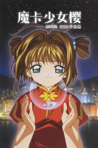 魔卡少女樱剧场版 1999:香港篇