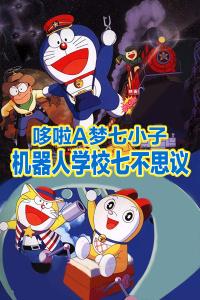 哆啦A梦七小子 机器人学校七不思议