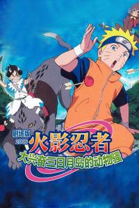 火影忍者剧场版 2006:大兴奋三日月岛的动物骚动