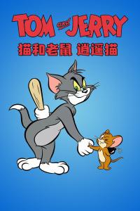 猫和老鼠 逍遥猫