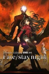 Fate stay night 剧场版 2010