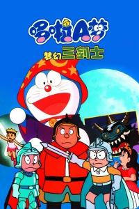 哆啦A梦 梦幻三剑士