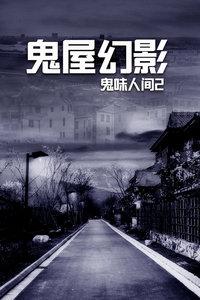 鬼味人间II:鬼屋幻影