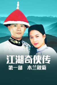 江湖奇侠传 第一部 木兰秋菊