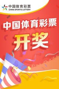 中国体育彩票开奖