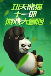 功夫熊猫十一郎游戏大冒险