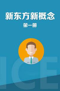 新东方新概念第一册
