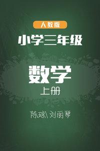 人教版小学数学三年级上册 陈琼 刘丽琴