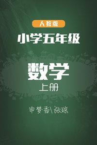 人教版小学数学五年级上册 申梦香 张琼