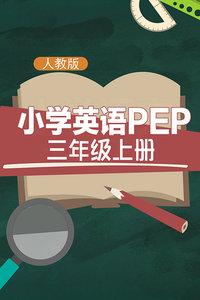 人教版小学英语PEP三年级上册