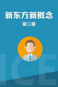 新东方新概念第三册