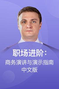 职场进阶:商务演讲与演示指南 中文版