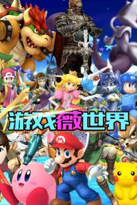游戏薇世界