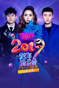 江苏卫视2018-2019跨年演唱会