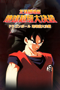 龙珠剧场版 1990:地球超级大决战