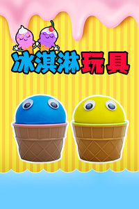 冰淇淋玩具