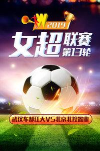 2019女超联赛 第13轮 武汉车都江大VS北京北控置业