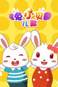 兔小贝儿歌 第713集圣诞节