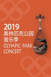2019奥林匹克公园音乐季